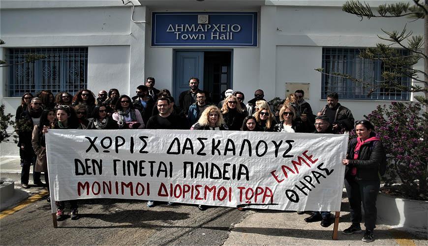 Τέρμα πια στην κοροϊδία - μαζικοί διορισμοί σε όλα τα σχολεία - Logotypos.gr